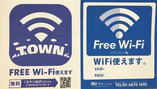 Town Wi-Fi / FourMile-WiFiつながります!スマホ充電器貸し出ししてます!