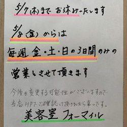 4/20(月)~5/7(木)までお休みします