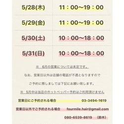 5/28(木)・29(金)・30(土)・31(日)の4日間営業いたします
