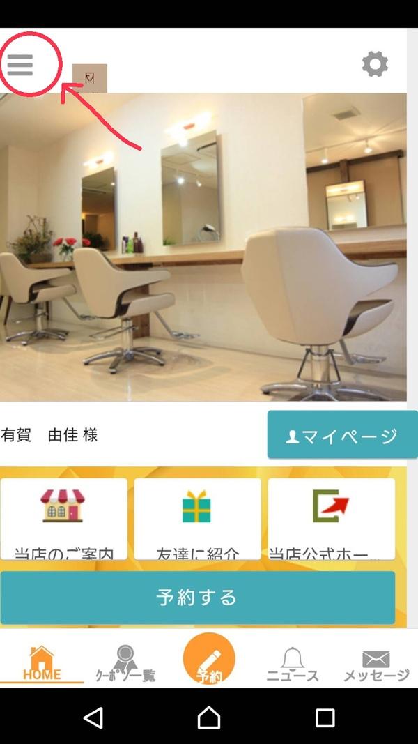 機種変更時におけるサロンアプリの引継ぎ方法【Android編】